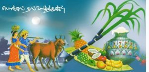 Thai Pongal Wishes Images 2019