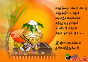 Thai Pongal Wish Pictures